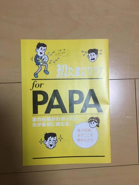 夫が最初に読む本.jpg